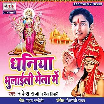 Dhaniya Bhulaili Mela Me