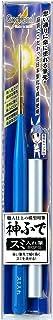 ゴッドハンド(GodHand) 神ふで スミ入れ筆 (キャップ付) GH-BRSP-SI 模型用 塗装 筆 プラモデル