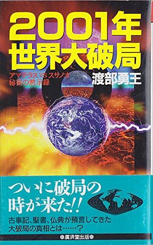 2001年世界大破局―アマテラスVSスサノオ秘密の黙示録 (広済堂ブックス)