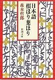 日本語根ほり葉ほり (新潮文庫)