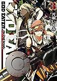 GOD EATER -the 2nd break-3 (電撃コミックス)