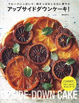 アップサイドダウンケーキ! :フルーツいっぱいで、焼きっぱなしなのに華やか