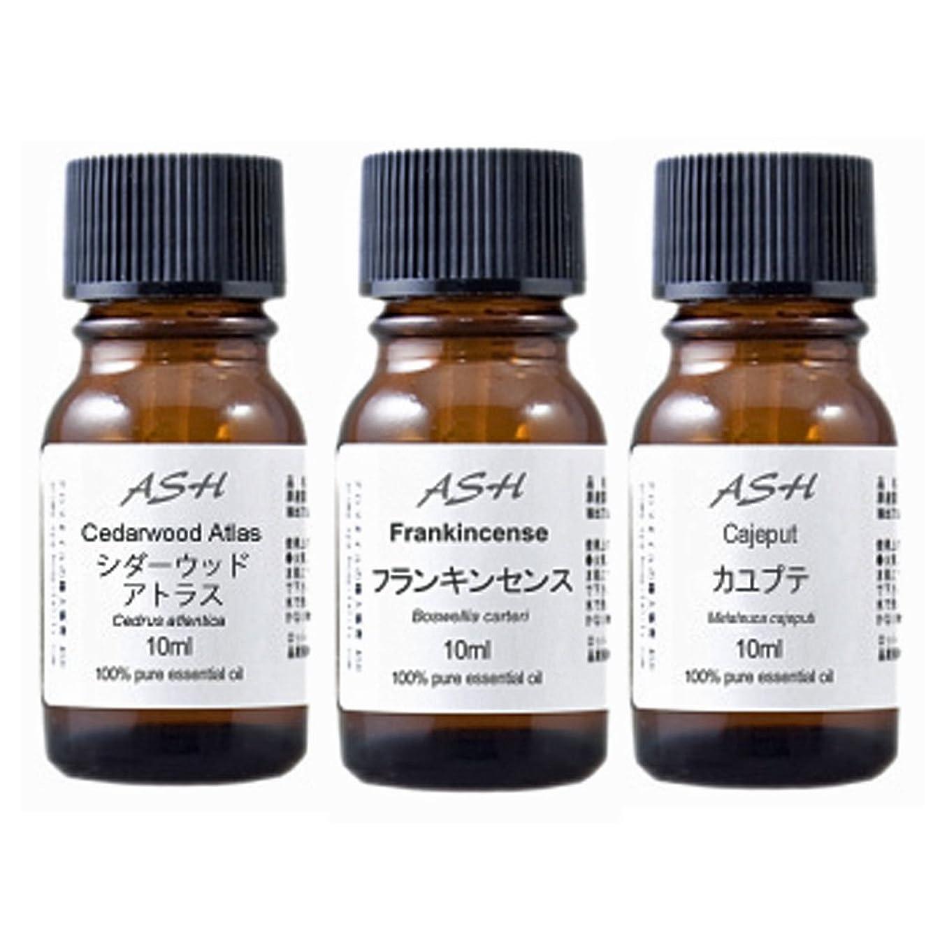 ASH エッセンシャルオイル 10mlx3本セット【アロマオイル 精油】(メディテーション)フランキンセンス シダーウッドアトラス カユプテ AEAJ表示基準適合認定精油