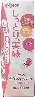 ピジョン ボディマッサージクリーム 110g ×3個セット