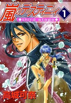 [高城可奈]の嵐のデスティニィ third stage(1) (朝日コミックス)