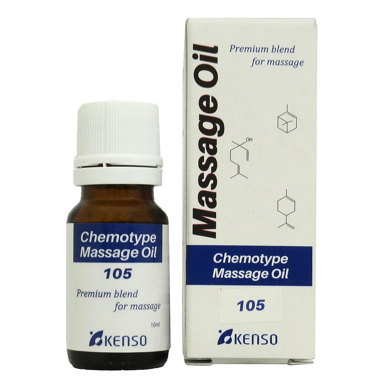 操作可能浴室診断するケンソー マッサージオイルNシリーズ レシピ105 10ml