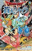 ドラゴンクエスト 蒼天のソウラ 14 (ジャンプコミックス)