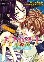ムクツナSyndrome~pizzicato~ (CLAPコミックス anthology 8) (コミック)