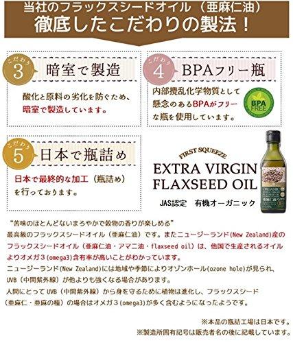 JASオーガニック認定エキストラバージンフラックスシードオイル有機亜麻仁油170g1本organicextravirginflaxseedoil