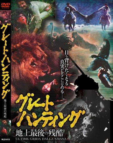 グレートハンティング 地上最後の残酷 [DVD] NLD-013