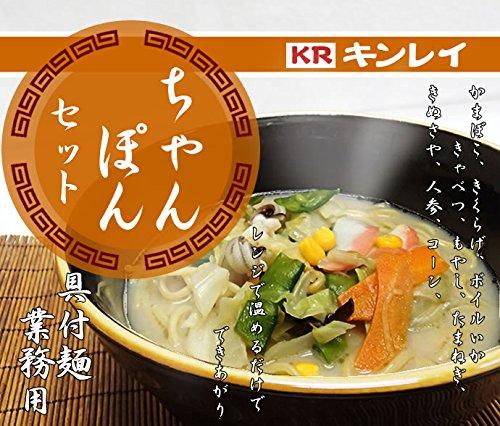 【つゆ・具付き】 ちゃんぽんセット 1食260g