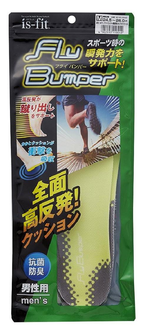 非武装化符号ポルティコモリト is-fit(イズ?フィット) フライバンパー 高反発 カップインソール 男性用 Mサイズ (24.5~26.0cm)