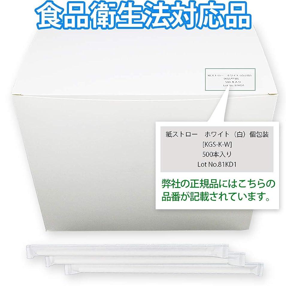 花嫁迷彩たまに紙ストロー 【ストレート】 ホワイト(白) 個包装 6ミリ x 210ミリ 【1ケース500本入】