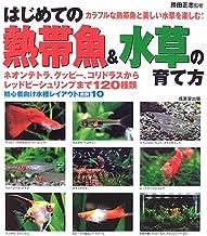 はじめての熱帯魚&水草の育て方