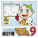 てきぱき家計簿マム9|ダウンロード版