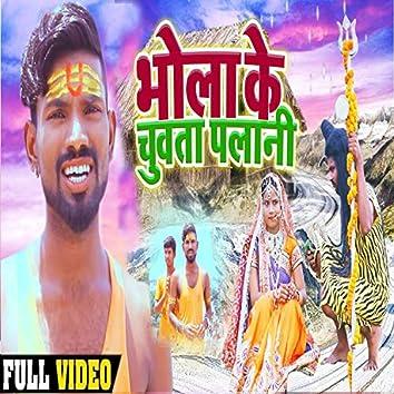 Bhola ke Chuwata Palani