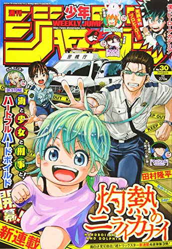 週刊少年ジャンプ(30) 2020年 7/13 号 [雑誌]