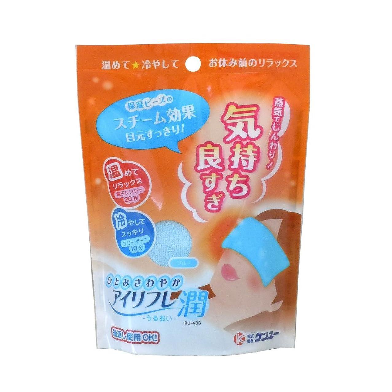 急ぐ教室放射するケンユー 電子レンジで温め保湿ビーズで目元に潤いを 温冷両用タイプ アイリフレ潤 ブルー
