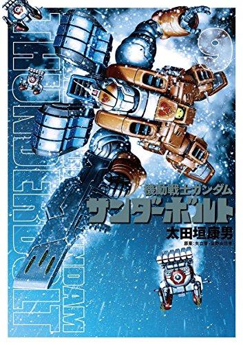 機動戦士ガンダム サンダーボルト(9) (ビッグコミックススペシャル)