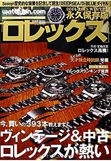 watchfan.com 永久保存版ロレックス 2014-2015WINTER (GEIBUN MOOKS 956)