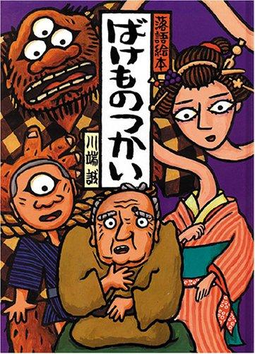 落語絵本 一 ばけものつかい (落語絵本 (1))