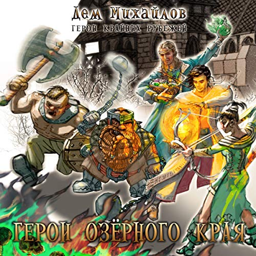 Герои Озерного края audiobook cover art