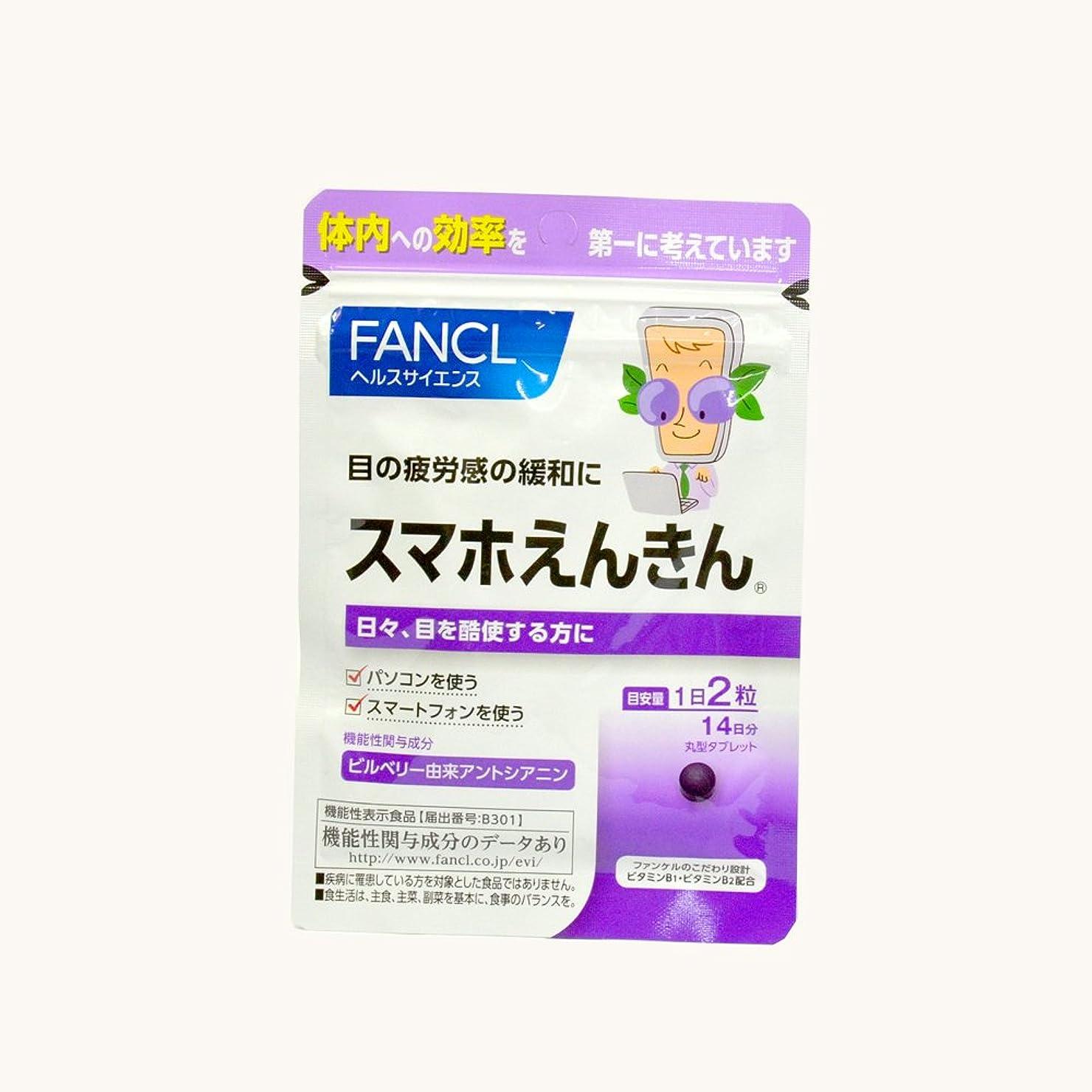 全部予測子推進力FANCL ファンケル スマホえんきん 機能性表示食品 14日分28粒