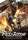 ドラゴン・スクワッド[DVD]