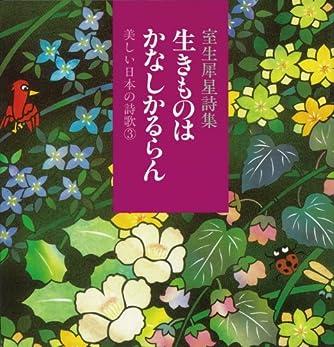 生きものはかなしかるらん―室生犀星詩集 (美しい日本の詩歌)