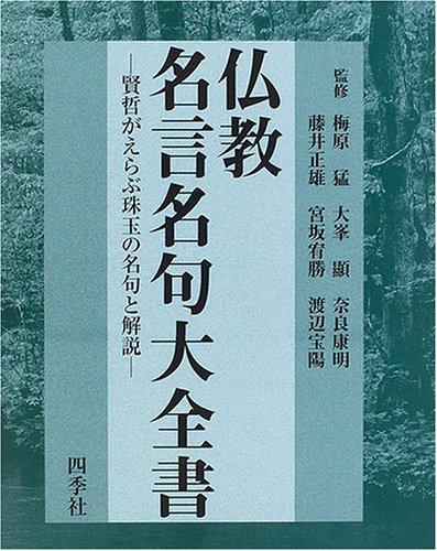 仏教名言名句大全書―賢哲がえらぶ珠玉の名句と解説の詳細を見る