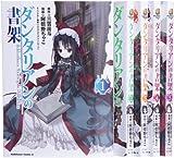 ダンタリアンの書架 コミック 全5巻完結 セット (角川コミックス・エース 84-5)