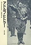 アドルフ・ヒトラー (角川文庫 白)
