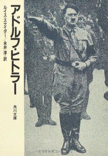 アドルフ・ヒトラー (角川文庫 白)の詳細を見る