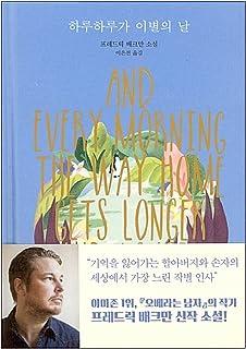 韓国語書籍, 北欧小説/And Every Morning the Way Home Gets Longer and Longer 하루하루가 이별의 날 – 프레드릭 배크만/차은우 추천 도서/韓国より配送