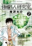 修理もん研究室 (2) (ビッグコミックス)