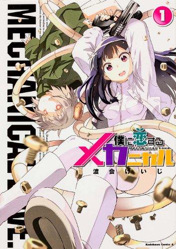 僕に恋するメカニカル (1) (カドカワコミックス・エース)