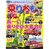 乗りおも! Vol.2 (NEKO MOOK)