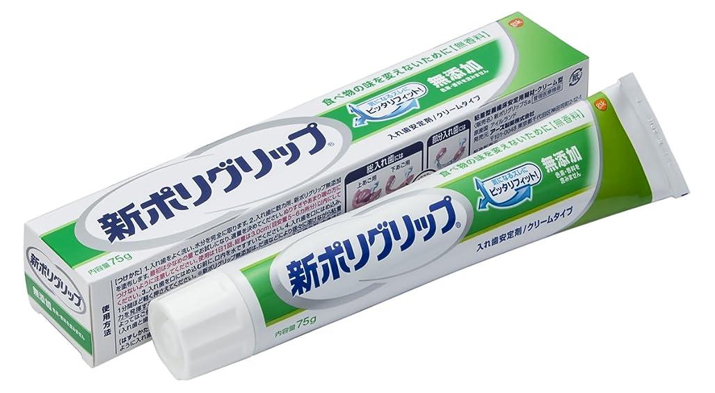タック手つかずのシェフ部分?総入れ歯安定剤 新ポリグリップ 無添加(色素?香料を含みません) 75g