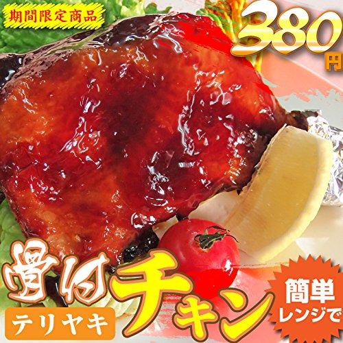 骨付テリヤキチキン(骨付き鶏・ローストチキン・お惣菜・クリスマス) 《*冷凍便》