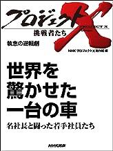 表紙: 「世界を驚かせた一台の車」~名社長と闘った若手社員たち ―執念の逆転劇 プロジェクトX~挑戦者たち~ | NHK「プロジェクトX」制作班