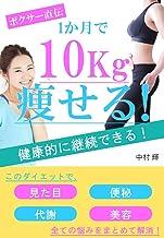 表紙: 1か月で10キロ痩せる! | 中村 輝