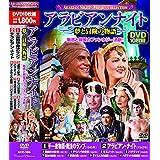 アラビアンナイト 夢と冒険の物語 DVD10枚組 ACC-186