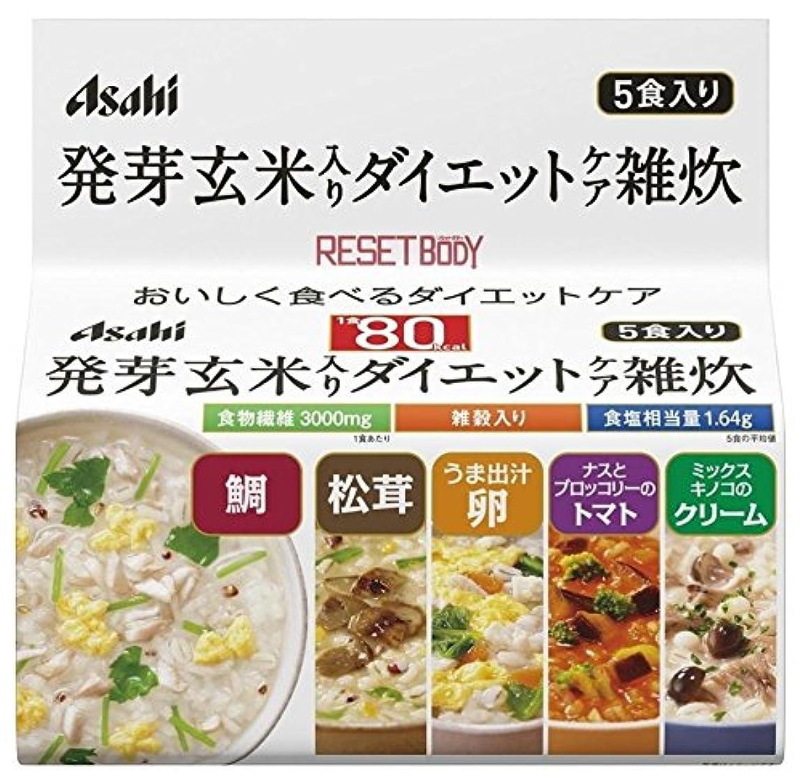 列車是正食欲アサヒグループ食品 リセットボディ 発芽玄米入りダイエットケア雑炊 5食