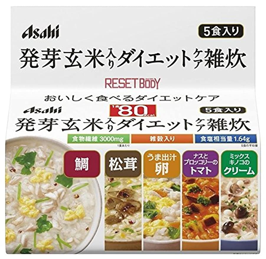 ふつうマディソンに向けて出発アサヒグループ食品 リセットボディ 発芽玄米入りダイエットケア雑炊 5食
