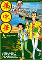 華中華(ハナ・チャイナ) 9 (ビッグコミックス)