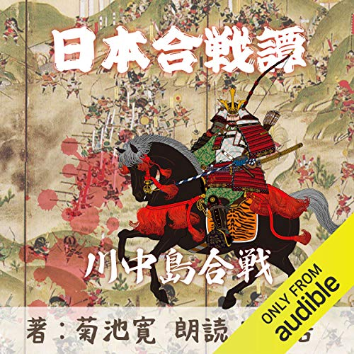 『川中島合戦(日本合戦譚より)』のカバーアート