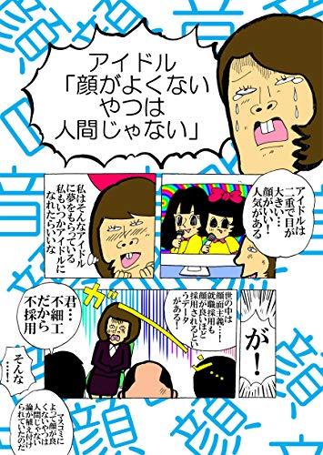 アイドル「顔がよくないやつは人間じゃない」 ヌミャーンのオリジナル漫画集