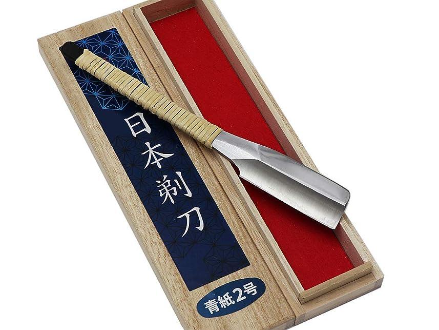 比類のない簡潔なシティ播州打ち刃物 兼長作 日本剃刀(にほんかみそり) 青二鋼 桐箱入