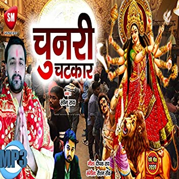 Chunri Chatkar (Bhojpuri Song)