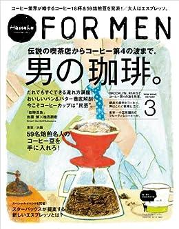 [マガジンハウス]のHanako FOR MEN vol.9 男の珈琲。